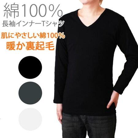 [送料200円]綿100%素材ソフト裏起毛Tシャツ長袖ほんのり暖か秋冬春にナチュラルメンズ裏起毛インナーTシャツ無地Tシャツ父の日婦人[綿100%コーデアイテム]ほんのり暖か綿100%ソフト裏起毛Tシャツ