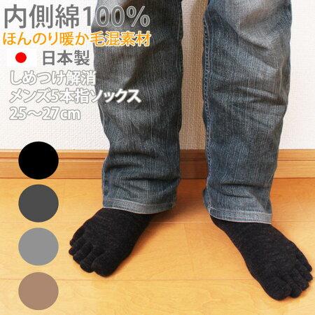 [送料200円]日本製暖かいあったかい肌に触れる部分が綿100%5本指ソックスかかと付き5本指靴下五本指靴下五本指ソックス秋冬春メンズくつしたクルーソックスかわいい[綿100%国産ソックス]暖か内側綿100%日本製5本指ソックス