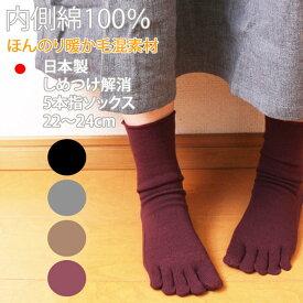 [送料200円]日本製 暖かい あったかい 肌に触れる部分が綿100% 5本指ソックス かかと付き 5本指靴下 五本指靴下 五本指ソックス 秋冬春 レディース くつした クルーソックス かわいい[綿100% 国産ソックス]暖か 内側綿100% 日本製 5本指ソックス