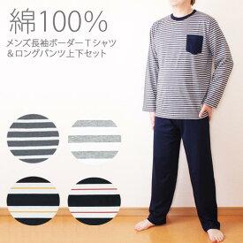 [送料200円]綿100% メンズルームウェア 上下セットアップ メンズパジャマ 大人 長袖 紳士 男性 ボーダー柄Tシャツ ボーダーTシャツ 部屋着 春夏 秋[定番スタイル。大人の男子に]4カラー メンズ Tシャツ+ロングパンツ セット