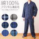 [送料200円]綿100% パジャマ メンズ チェック柄パジャマ メンズルームウェア 上下セット 暖かい 温かい 前開き 大人 …