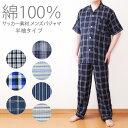 [送料200円]綿100% メンズパジャマ メンズルームウェア チェック柄パジャマ 上下セットアップ 前開き 大人 半袖 紳士…