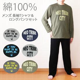 [送料200円]綿100% メンズ ルームウェア 上下セットアップ メンズパジャマ 長袖 紳士 男性 英字ロゴTシャツ ボーダーTシャツ 部屋着 春夏 秋[定番スタイル。大人の男子に]6カラー メンズ Tシャツ+ロングパンツ セット