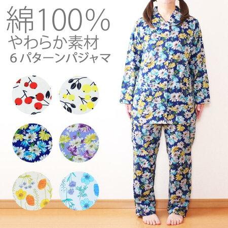 [送料200円]綿100%パジャマやわらか素材花柄ドット柄レディースルームウェア上下セットアップ前開き上品かわいい長袖部屋着大人春夏秋[定番スタイル。大人キュートに。]6パターン綿100%やわらか素材花柄パジャマ