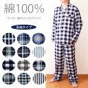 [送料無料]綿100% メンズパジャマ メンズルームウェア チェック柄パジャマ 上下セットアップ 前開き 大人 長袖 紳士 …