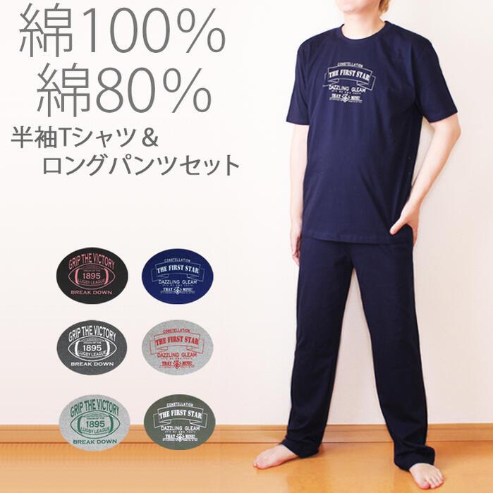[送料100円]綿100% 綿80% メンズルームウェア 上下セットアップ メンズパジャマ 大人 半袖 紳士 男性 英字ロゴTシャツ 部屋着 春夏 秋[定番スタイル。大人の男子に]6カラー メンズ 英字ロゴTシャツ+ロングパンツ セット
