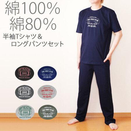 [送料200円]綿100%綿80%メンズルームウェア上下セットアップメンズパジャマ大人半袖紳士男性英字ロゴTシャツ部屋着春夏秋[定番スタイル。大人の男子に]6カラーメンズ英字ロゴTシャツ+ロングパンツセット
