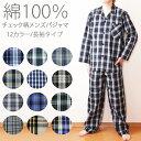 [送料200円]綿100% メンズパジャマ メンズルームウェア チェック柄パジャマ 上下セットアップ 前開き 大人 長袖 紳士…