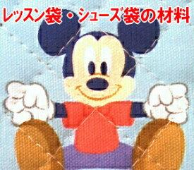 ミッキーマウス ベビーミッキーマウス の レッスンバッグ シューズバッグ が作れる 手作り キット ※作り方 付き 【通園バッグ】【手提げ】【手提げバッグ】【手提げ袋】【シューズ入れ】【上履き入れ】【上履き袋】【生地】