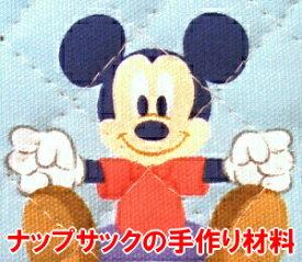 ミッキーマウス ベビーミッキーマウス の ナップサック が作れる 手作り キット ※作り方 付き 【ナップザック】【リュックサック】【通園バッグ】【手提げ】【手提げバッグ】【手提げ袋】【キルティング】【キルト】【生地】