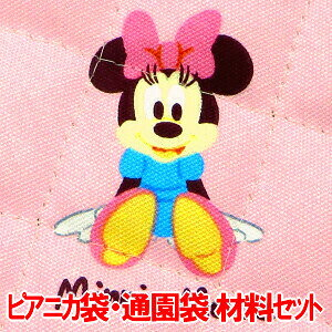 ミニーマウス の ピアニカ袋 ピアニカ入れ が作れる 手作り キット ※作り方 付き 【ミニー】【ミニーちゃん】【ピアニカバッグ】【ピアニカバック】【通園バッグ】【手提げ】【手提げ