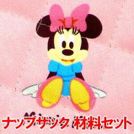 ミニーマウス ベビーミニーマウス の ナップサック が作れる 手作り キット ※作り方 付き 【ナップザック】【リュックサック】【通園バッグ】【手提げ】【手提げバッグ】【手提げ袋】【キルティング】【キルト】【生地】
