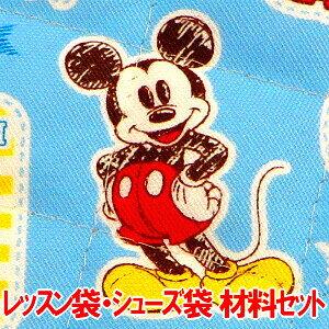 ミッキーマウス の レッスンバッグ シューズバッグ が作れる 手作り キット 2021年 ※作り方 付き 【通園バッグ】【手提げ】【手提げバッグ】【手提げ袋】【シューズ入れ】【上履き入れ】