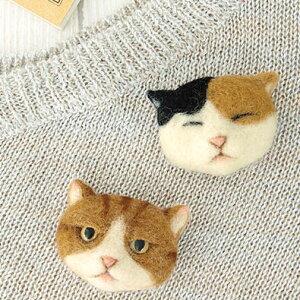 フェルト羊毛 手作りキット ブローチが作れます ねむネコとふてネコ [ハマナカ] 【フェルト】【羊毛】【羊毛フェルト】【手作り】【キット】【簡単】【手芸】【クラフト】【ウール】