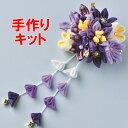 ちりめん つまみ細工 手作りキット はなやぎ髪飾り (紫) 〔パナミ 12〕 【手芸キット】【手作り】【キット】【手芸…