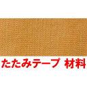 たたみテープ 材料 無地 色 : オレンジ 系 T-118 幅 7.5cm / 長さ 9.5m [パナミ] 【たたみテープ材料】【たたみ】…