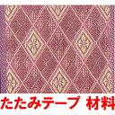 たたみテープ 材料 柄物 業平格子 ピンク 系 幅 7.5cm / 長さ 9.5m [パナミ] 【たたみテープ材料】【たたみ】【テ…
