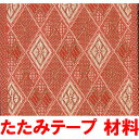 たたみテープ 材料 柄物 業平格子 オレンジ 系 幅 7.5cm / 長さ 9.5m [パナミ] 【たたみテープ材料】【たたみ】【…