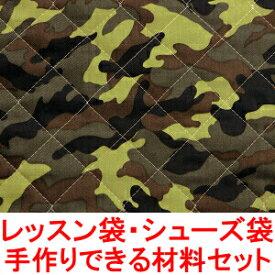 迷彩柄 迷彩 の レッスンバッグ+シューズ袋が手作りできる材料セット ※ツイル キルティング 生地 布を使用