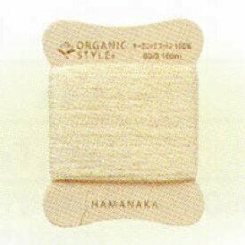 オーガニックコットン 手ぬい糸 〔ハマナカ〕 【オーガニック】【コットン】【手縫い糸】【手縫い】【糸】