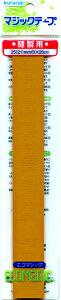 マジックテープ 縫製 縫い付け 用 ベージュ 25mm巾 × 20cm [クラレ エコマジック] 【マジック】【テープ】【縫いつけ】【手芸】【手芸道具】【裁縫道具】【手芸用品】【和洋裁材料】