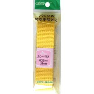 カラーベルト 25mm 黄 2.5m巻 バッグ の 持ち手 などに。 クロバー ソーイング用品 【黄色】【色】【ベルト】【ボンネルテープ】【テープ】【ヒモ】【ひも】【手芸】【手芸道具】【裁縫道具