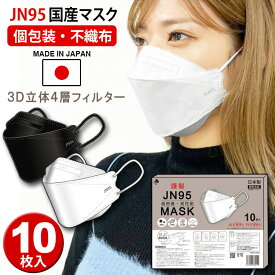 【日本製】【2箱送料無料】【VFE PFE BFE 99.9%】10枚入り OPP包装 不織布 日本製JN95マスク 2個以上送料無料 KF94と同型