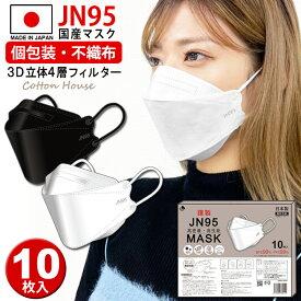 【日本製】【PFE99.9% BFE99.9% VFE99.9%】【カケンテスト済み】【2箱送料無料】10枚入り OPP包装 不織布 日本製JN95マスク 2個以上送料無料 KF94と同型 ST 快適立体マスク 口紅がつきにくい 大人マスク