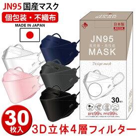 【日本製】【2箱送料無料】【耳紐改良】30枚入り OPP包装 不織布 日本製JN95マスク 大阪工場直送 医療関係も使用 2個以上送料無料 アルミ包装 KF94 N95と同等効果