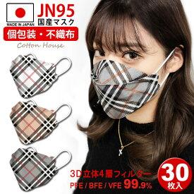 【日本製】【2箱送料無料】【VFE PFE BFE 99.9%】【チェックデザイン】30枚入り OPP包装 不織布 日本製JN95マスク KF94と同型