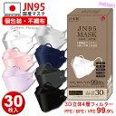 【日本製】【VFE PFE BFE 99.9%】【2箱送料無料】30枚入り OPP包装 不織布 日本製JN95マスク 2個以上送料無料 KF94と…