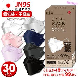 【日本製】【VFE PFE BFE 99.9%】【2箱送料無料】30枚入り OPP包装 不織布 日本製JN95マスク 2個以上送料無料 KF94と同型
