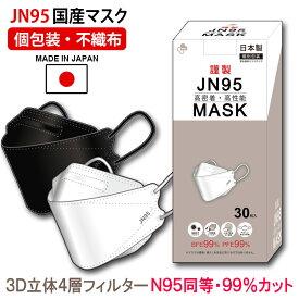 【国内初生産】【医療関係も使用】マスク 日本製 不織布 使い捨て 個別包装 医療用クラス 高性能マスク 白 黒 黒マスク カラー 立体構造 4層 3D 呼吸しやすい 息苦しくない 小顔効果 口につかない jn95 KF94 ウイルス対策 メンズ レディース 冬 息 楽