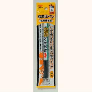 【手芸用品】なまえペン【極細 黒】
