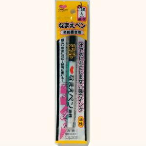 【手芸用品】なまえペン【細字 黒】