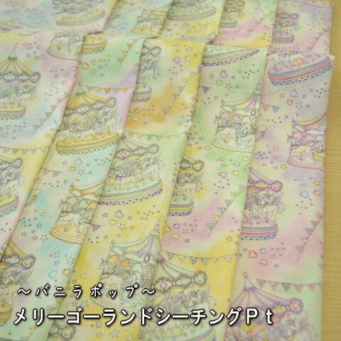 【生地 布】〜バニラポップ〜メリーゴーランド・シーチングPt