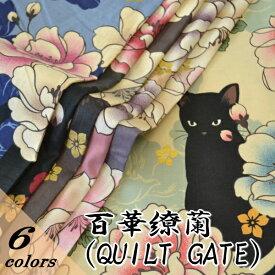 【生地 布】〜百華繚蘭〜(QUILTGATE/キルトゲイト)和調シーチングPt≪花桃ラメ入り黒猫牡丹≫