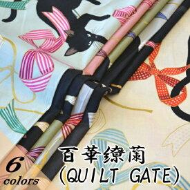 【生地 布】〜百華繚蘭〜(QUILTGATE/キルトゲート)和調シーチングPt≪ラメ入り黒猫リボン≫