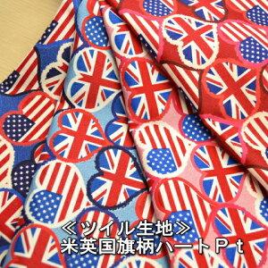 【手作り応援セール】【生地 布】≪ツイル生地≫米英国旗柄ハートPt 50cm単位オーダーカット 綿100% 110cm幅