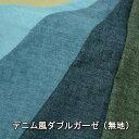 【生地 布】デニム風ダブルガーゼ(無地)