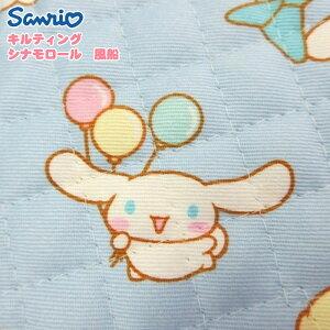 通園通学6点セットレシピサービスキルティング サンリオ・キャラクターシナモロール 風船(単位50cm)