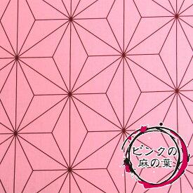ピンクの麻の葉 ブロード(単位50cm)和柄/コスプレ/生地/コットン