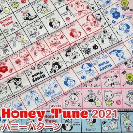 Honey Tune2021 帰ってきたハニーチューン ハニーパターン(単位50cm)レトロ/かわいい/どうぶつ/生地/コットン/綿