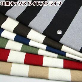 LECIEN 10番オックス ワイドストライプ(単位50cm)ルシアン/stripe/ボーダー/生地
