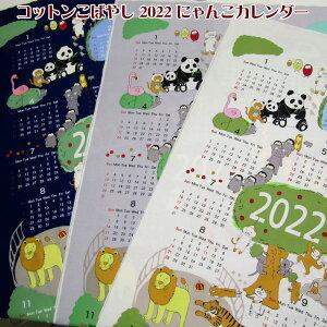 コットンこばやし2022にゃんこカレンダー(単位1枚)猫/ネコ/コットン/綿/生地/布カレンダー/タペストリー
