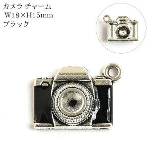 カメラ チャーム W18×H15mm ブラック (単位:1個)ドールチャーム/メイクアップドール/人形/手づくり