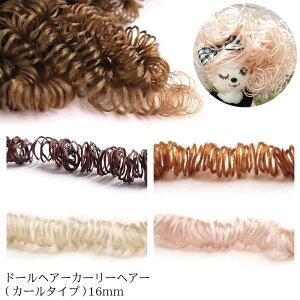 ドールヘアー カーリーヘアー(カールタイプ)16mm (単位:1袋)ドールチャーム/メイクアップドール/人形/手づくり