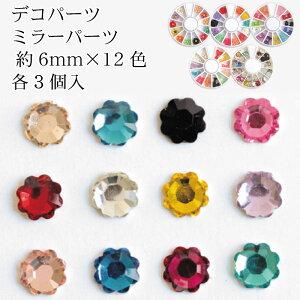 デコパーツ ミラーパーツ 約6mm×12色各3個入(単位:1セット)ドールチャーム/メイクアップドール/人形/手づくり