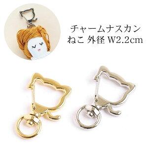チャームナスカン ねこ 外径W2.2cm(単位:1個)ドールチャーム/メイクアップドール/人形/手づくり