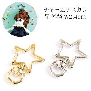 チャームナスカン 星 外径W2.4cm (単位:1個)ドールチャーム/メイクアップドール/人形/手づくり